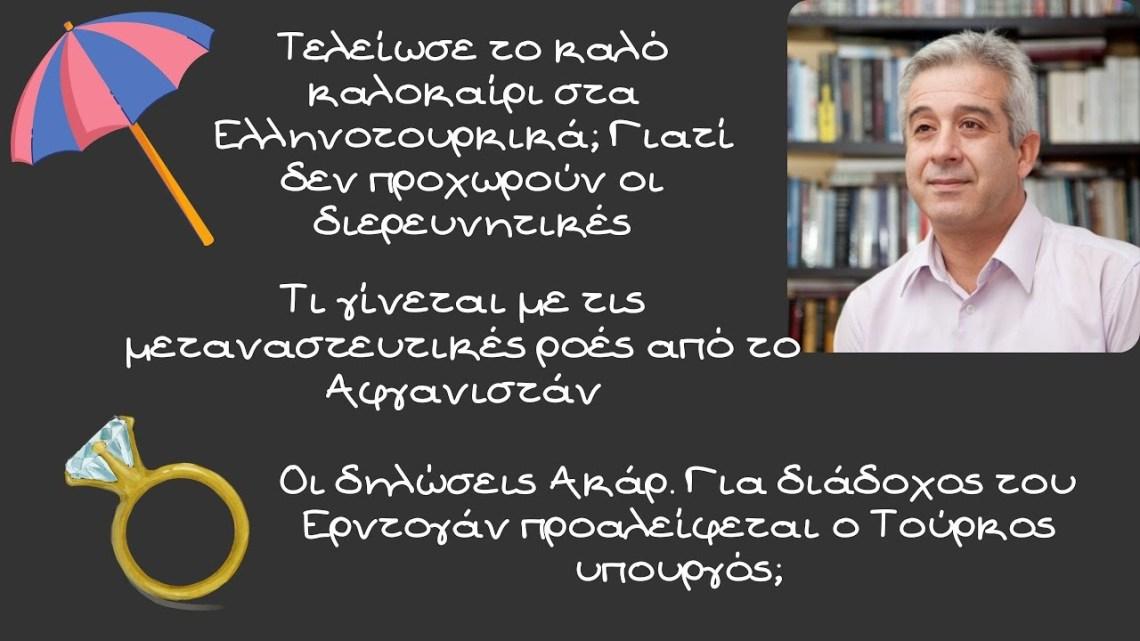 Κώστας Υφαντής, Τελείωσε το καλό καλοκαίρι στα Ελληνοτουρκικά; Διάδοχος του Ερντογάν ο Ακάρ;
