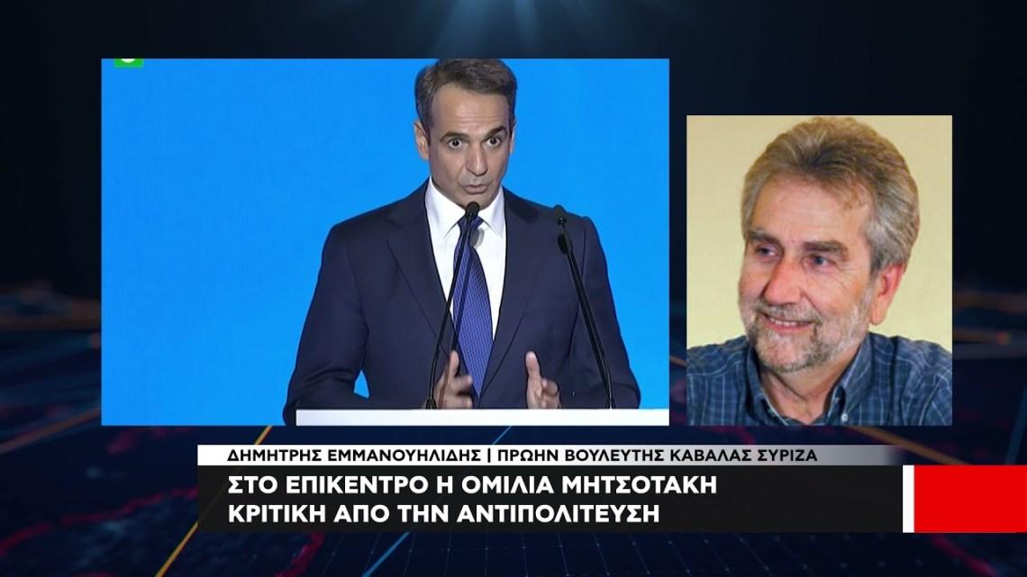 Κριτική από την Αντιπολίτευση στις ανακοινώσεις Μητσοτάκη για ανατιμήσεις-φοροελαφρύνσεις