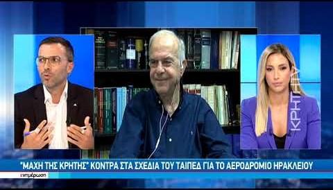 """""""Μάχη της Κρήτης"""" Κόντρα στα σχέδια του ΤΑΙΠΕΔ για το αεροδρόμιο Ηρακλείου"""