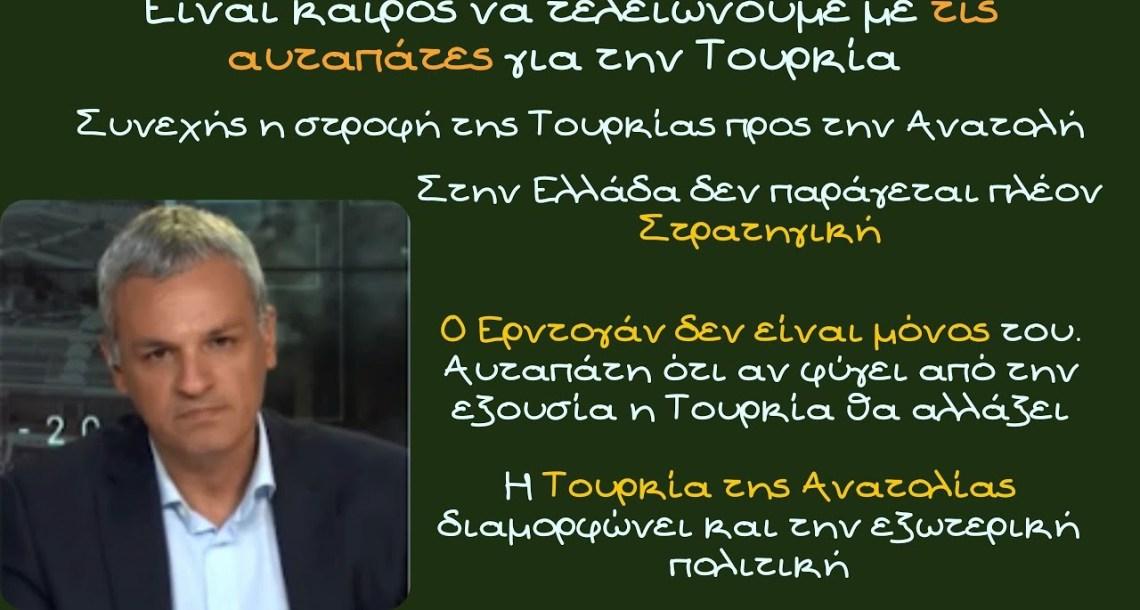 Μάνος Καραγιάννης, Είναι καιρός να τελειώνουμε με τις αυταπάτες για την Τουρκία