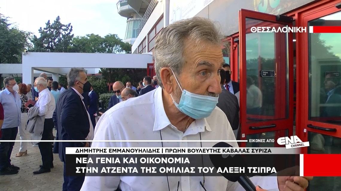 Ομιλία Αλέξη Τσίπρα στην ΔΕΘ – Δηλώσεις στελεχών του ΣΥΡΙΖΑ