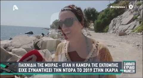 Όταν η αδικοχαμένη Ντόρα μιλούσε στην εκπομπή του Νίκου Μάνεση το 2019