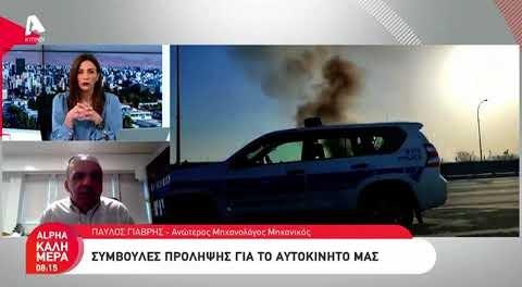 Πως μπορεί να προκληθεί φωτιά στο αυτοκίνητο
