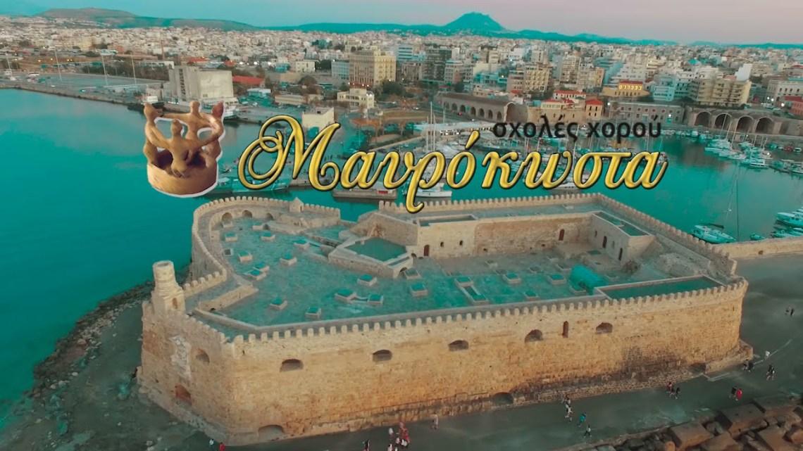 ΣΧΟΛΕΣ ΧΟΡΟΥ ΜΑΥΡΟΚΩΣΤΑ tv spot 2021