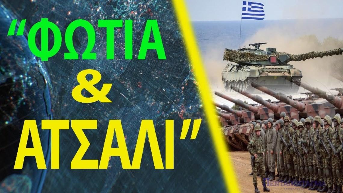 """Τέλη Σεπτεμβρίου θα διεξαχθεί η μεγάλη στρατιωτική άσκηση """"Παρμενίων 2021"""""""