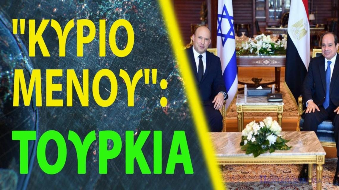 """""""Τελειώνει"""" η Άγκυρα όταν δέσει η ισραηλινο-αιγυπτιακή στρατιωτική συνεργασία"""