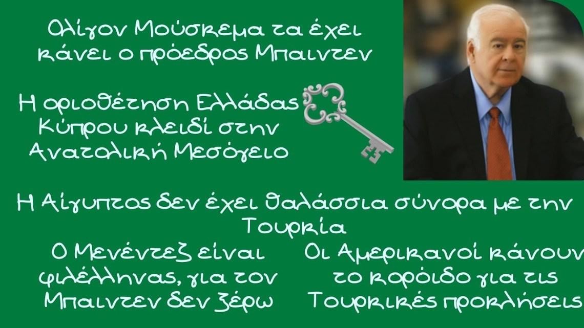 Θεόδωρος Καρυώτης, Τι γίνεται με την ΑΟΖ Ελλάδας – Κύπρου;Θα μας χτυπήσει η Τουρκία αν προχωρήσουμε;