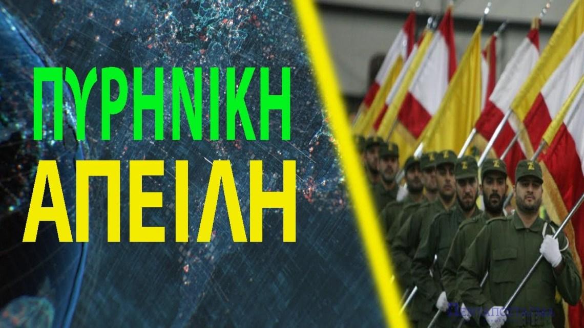 Το Ισραήλ ετοιμάζει ναυτικό αποκλεισμό της Α.Μεσογείου-Σχέδιο επίθεσης σε Χεζμπολάχ-Χαμάς