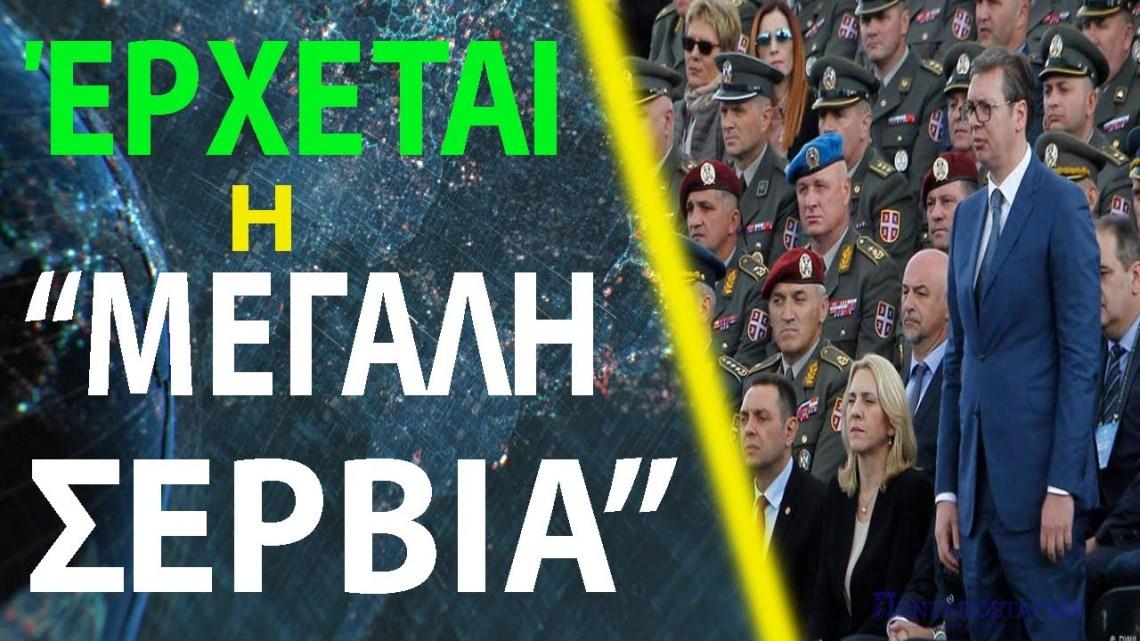 Το Βελιγράδι ισοπεδώνει τα τουρκικά σχέδια για Μεγάλη Αλβανία
