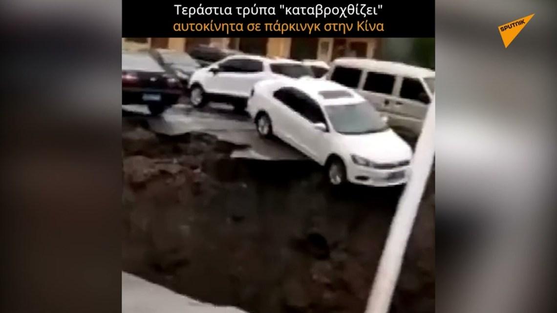 """Άνοιξε η γη: Τεράστια τρύπα """"καταβροχθίζει"""" αυτοκίνητα σε πάρκινγκ στην Κίνα"""