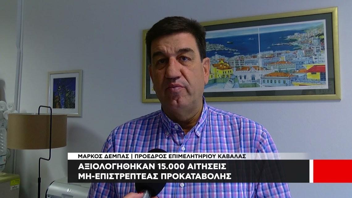 Αξιολογήθηκαν 15.000 αιτήσεις μη-επιστρεπτέας προκαταβολής στην ΑΜ-Θ