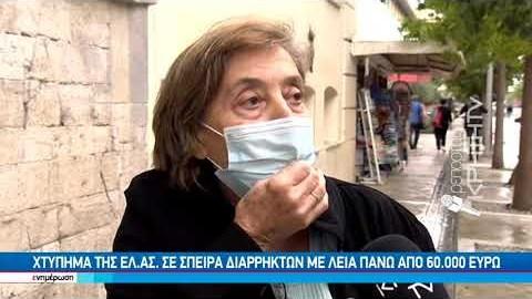 Χτύπημα της ΕΛΑΣ σε σπείρα διαρρηκτών με λεία πάνω από 60 χιλιάδες ευρώ