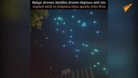 Δεκάδες drones πέφτουν από τον ουρανό κατά τη διάρκεια σόου φωτός στην Κίνα