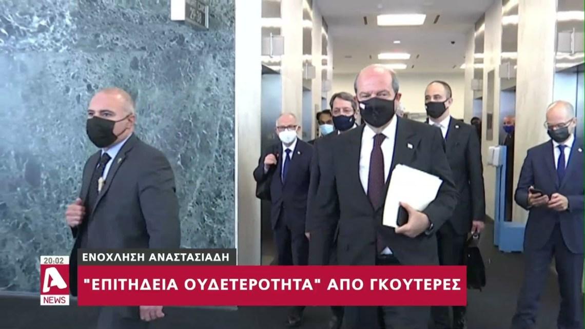"""Ενοχλημένος για τη """"σιγή ιχθύος"""" Γκουτέρες ο Αναστασιάδης"""