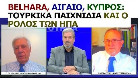 Γιάνν. Μπαλτζώης – Σπύρ. Περβαινάς: Belhara, Αιγαίο, Κύπρος: Τουρκικά παιχνίδια και ο ρόλος των ΗΠΑ