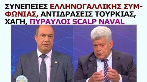 Γιάννης Μάζης: Συνέπειες ελληνογαλλικής συμφωνίας, αντιδράσεις Τουρκίας, Χάγη, πύραυλοι Scalp Naval