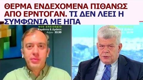 Γιάννης Μάζης Τ.Χατζηβασιλείου: Θερμά ενδεχόμενα πιθανώς από Ερντογάν. Τι δεν λέει η συμφωνία με ΗΠΑ