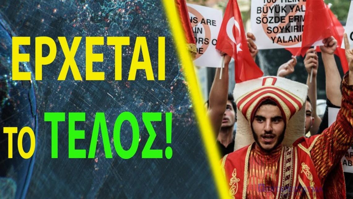 Οι ΗΠΑ ετοίμασαν το έδαφος αποκαθήλωσης του Ερντογάν – Χιονοστιβάδα εξελίξεων στην Τουρκία