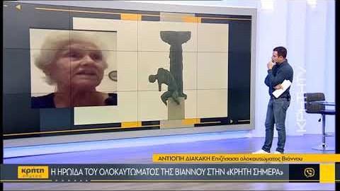 Η ηρωίδα του Ολοκαυτώματος της Βιάννου στην «Κρήτη Σήμερα»