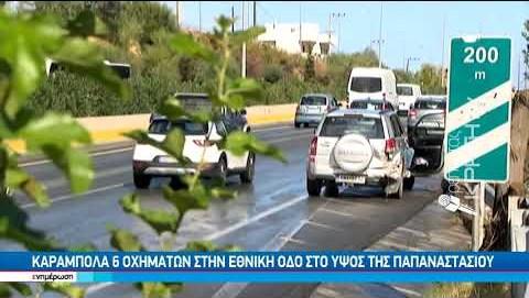 Καραμπόλα 6 οχημάτων στην Εθνική Οδό στο ύψος της Παπαναστασίου