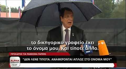 Νέα τοποθέτηση Προέδρου Αναστασιάδη για Pandora Papers