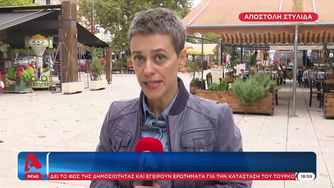 newsbomb.gr: Μαρτυρίες κατοίκων για το κύκλωμα ναρκωτικών στη Στυλίδα