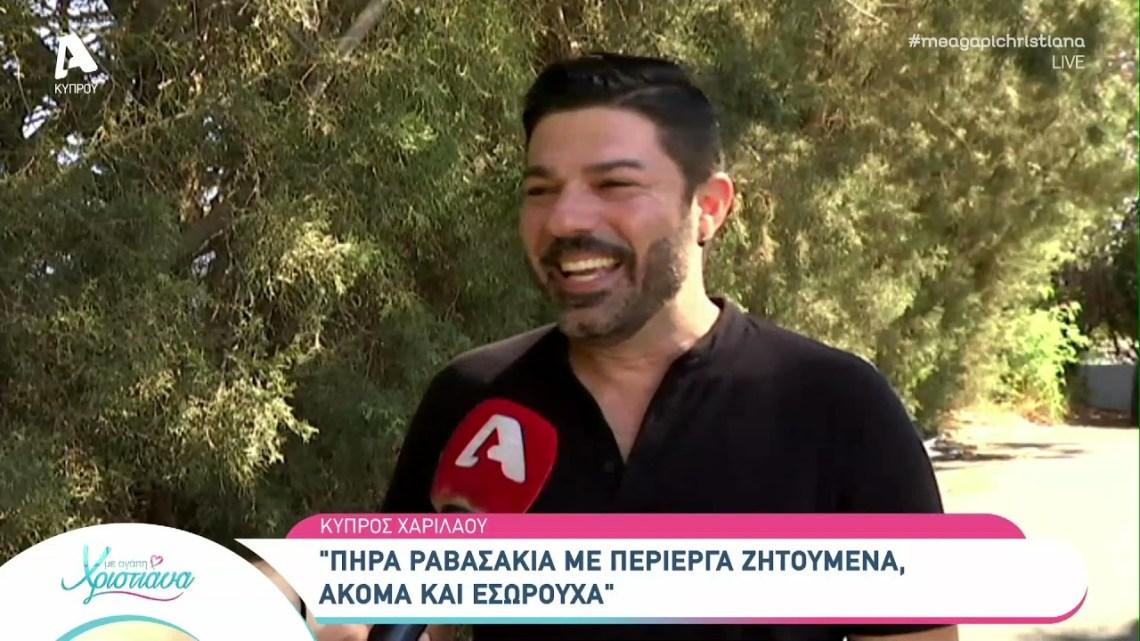 """Ο Κύπρος Χαριλάου στο """"Με Αγάπη Χριστιάνα"""""""