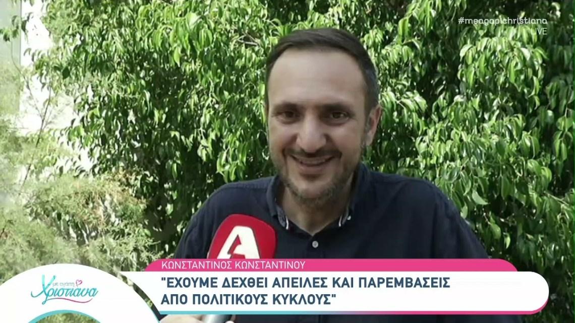 """Ο Κωνσταντίνος Κωνσταντίνου στο """"Με αγάπη Χριστιάνα"""""""