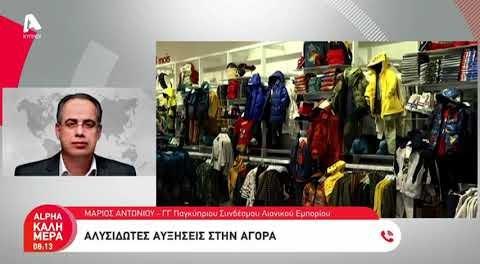 Ο Μάριος Αντωνίου για τις αλυσιδωτές αυξήσεις στην αγορά