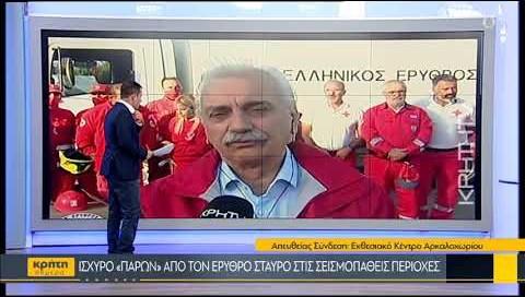 Ο Πρόεδρος του Ελληνικού Ερυθρού Σταυρού στην «Κρήτη Σήμερα»