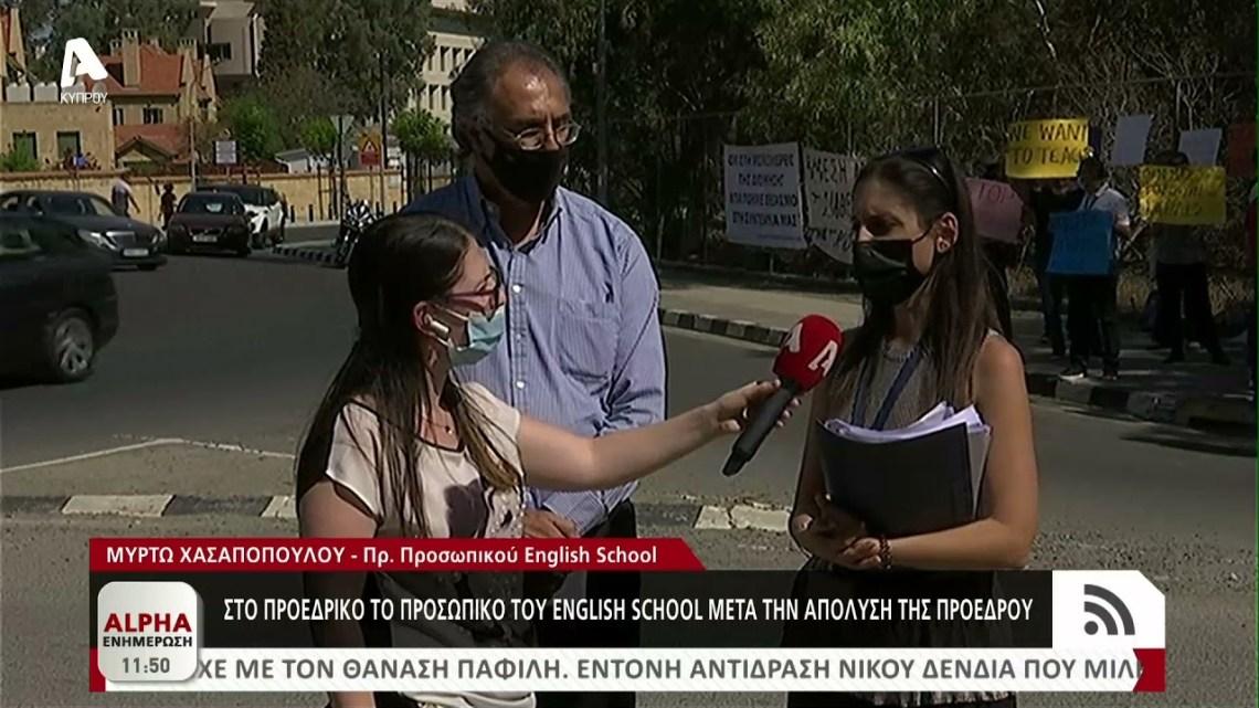 Πορεία στο Προεδρικό πραγματοποιούν οι Καθηγητές της Αγγλικής Σχολής