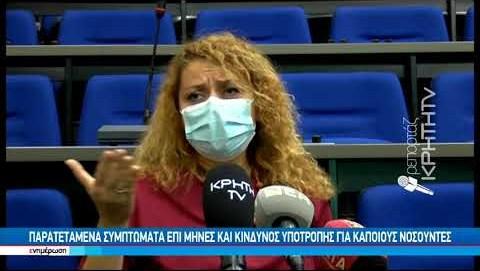 """POSTCOVID""  ιατρείο στο νοσοκομείο Χανίων για ασθεσνείς που έχουν νοσήσει"
