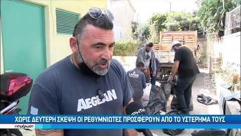 Ρέθυμνο – Πανστρατιά αλληλεγγύης για τους σεισμόπληκτους του Ηρακλείου