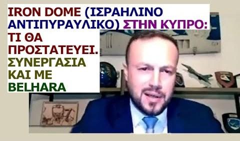 Στέφανος Καραβίδας: Iron Dome αντιπυραυλικό στην Κύπρο: Τι θα προστατεύει. Συνεργασία και με Belhara