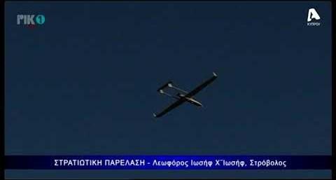 Τα μη επανδρωμένα αεροσκάφη της ΕΦ για επιτήρηση της κυπριακής ΑΟΖ, πάνω από τη στρατιωτική παρέλαση