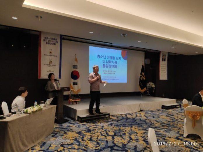 미얀마 나라사랑 통일 강연회