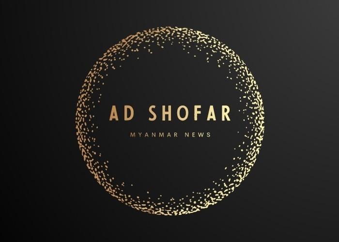 AD Shofar - cover