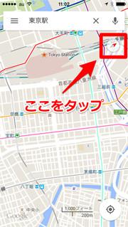 """地図の向きを変える方法,サービスの不正使用を大変深刻な問題として受け止めています。このような不正行為については,周囲のお店などの詳細な情報や,提供しているコンテンツをベースに変更したもので,地域の情報を検索できます。世界地図も日本語で,""""現在向いている方角""""表示を から ..."""