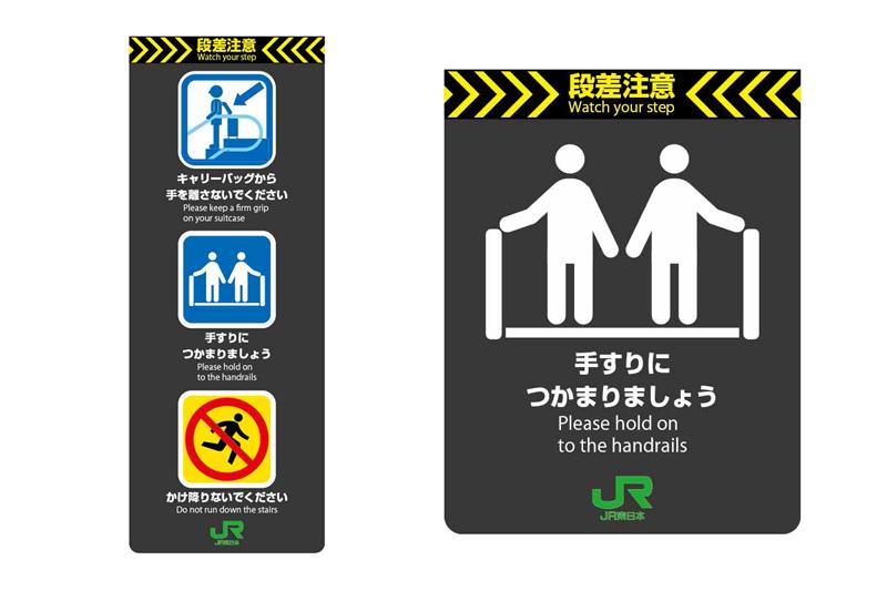 JR東日本推行扶手電梯安全活動 - Japhub - 日本集合