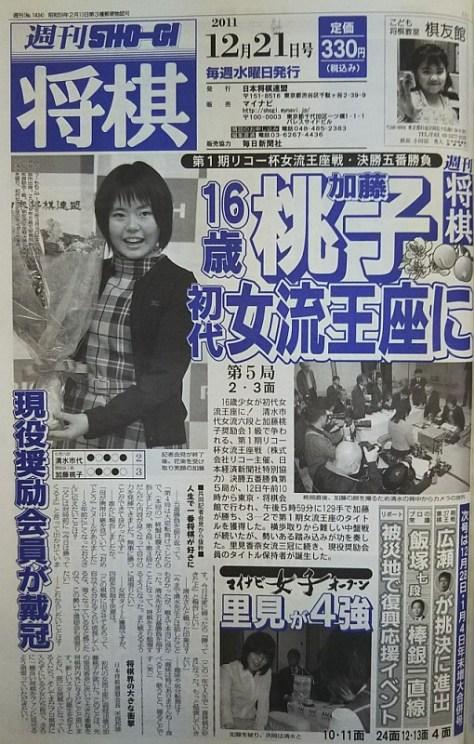 加藤桃子初代女流王座誕生を報じた週刊将棋2011年12月21日号