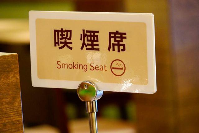 飲食チェーンのタバコ事情 - 2020年4月以降、どの店でタバコが吸えるのか? | マイナビニュース