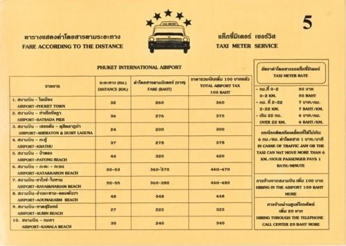 อัตราการให้บริการ Taxi ในจังหวัดภูเก็ต