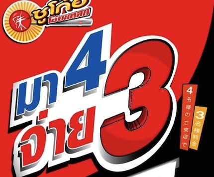 Promotion Shabushi Buffet Come 4 Pay 3
