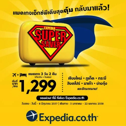 Promotion-Expedia-Super-Save-Jun.2014
