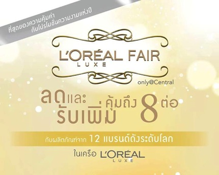 Promotion-Loreal-Luxe-Fair-July-2014