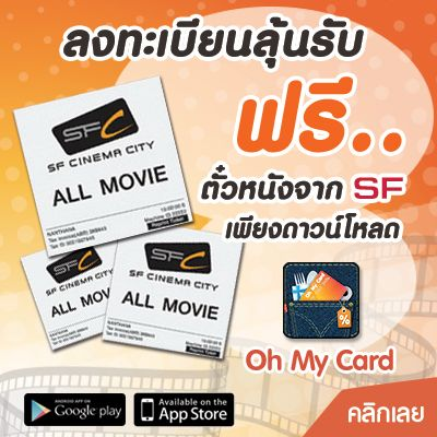 movie tickets SF free