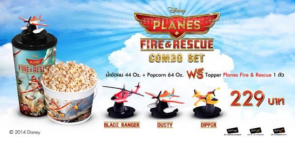 โปรโมชั่น Combo Set ชุด Fire And Rescue เพียง 229 บาท ที่ SF Cinema ถึง 8 ต.ค.57