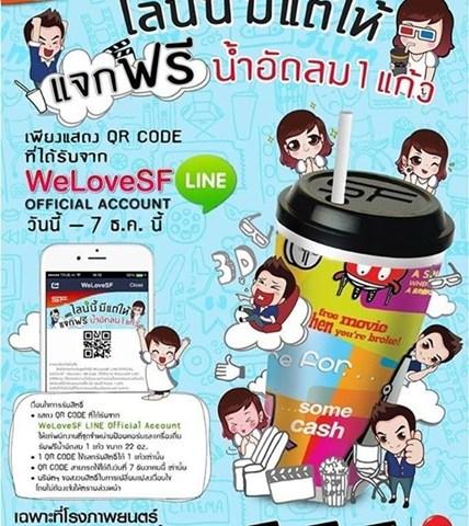 WeLoveSF LINE Official Account ฟรีน้ำอัดลมขนาดเล็ก 22 ออนซ์ (วันนี้ – 7 ธ.ค.57)