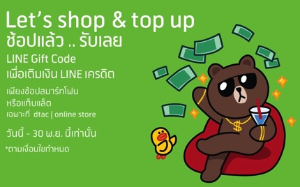 Promotion-Dtac-Let's-Shop-Top-up