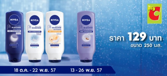 SKIN_CONDITIONER_PROMOTION nevia